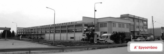 1ο Εργοστάσιο Αφοί Μιχαλόπουλοι