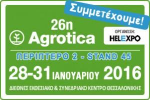 Agrotica_300x180_EL_v1